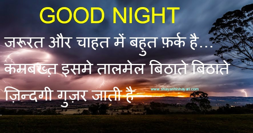 gud night hindi msg