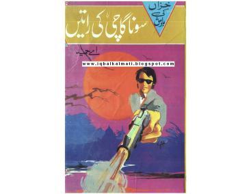 Sona Gachi Ki Ratain Urdu Novel By A Hameed