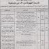 إعلان توظيف بالمديرية الجهوية لمسح الاراضى بقسنطينة
