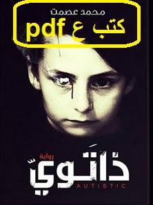 تحميل رواية ذاتوي pdf محمد عصمت
