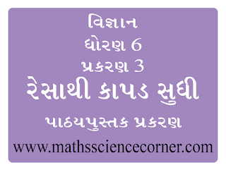 Science Std 6 Chapter 03