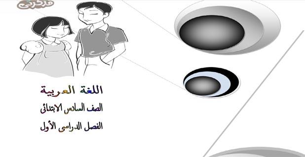 ملزمة اللغة العربية للصف السادس الابتدائى ترم أول