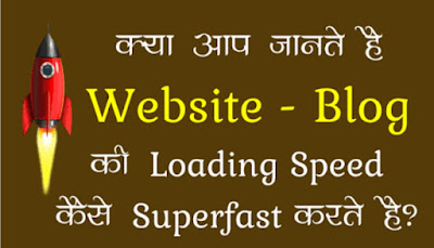 Blog ya website ki loading speed kaise kare ? Hindi me increase blog speed 10tips 1