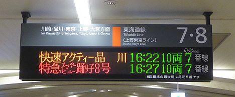 東海道線 快速アクティー品川行き2 E231系