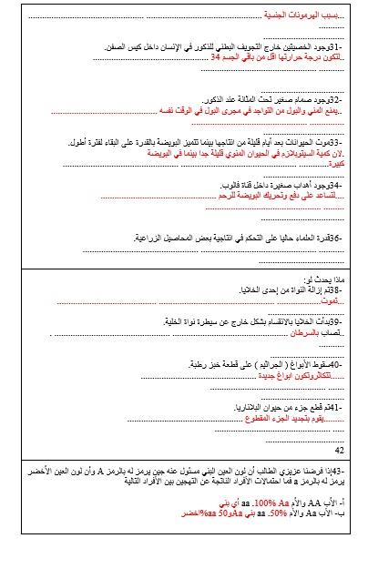 ملخص الوحدة الاولي في العلوم للصف التاسع