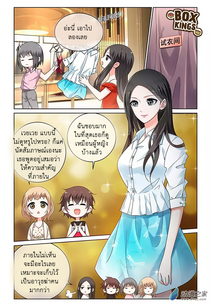 Just One Smile Is Very Alluring ตอนที่ 29 หน้า 9
