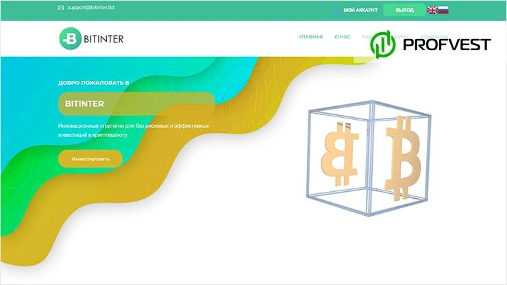 Bitinter обзор и отзывы HYIP-проекта