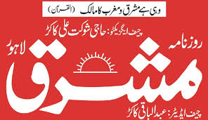 Download Daily Mashriq Lahore Newspaper Pdf 13-05-2021
