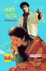 Eka Ami by Sheikh Abdul Hakim ebook