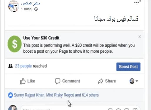 طريقه جديد الحصول على قسائم فيس بوك جديده 2019- 2020