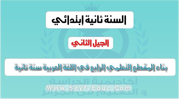 بناء المقطع التعليمي الرابع في اللغة العربية للسنة الثانية إبتدائي
