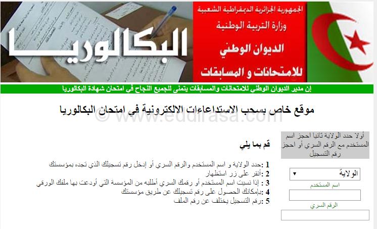 resultat du BAC 2020 en Algérie par internet 2