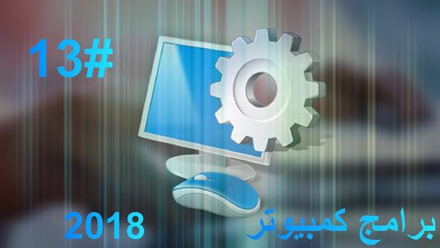 أفضل وأخطر برامج الكمبيوتر 2018 برامج حاسوب خرافية السلسة الثالثة عشر 13