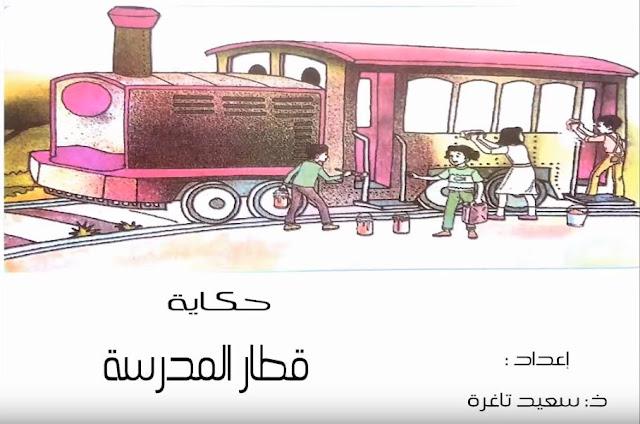 حكاية قطار المدرسة  المستوى الثاني  مرشدي في اللغة العربية