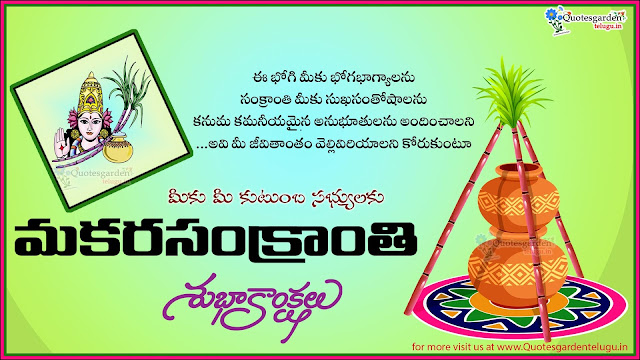 Best Makara Sankranti hd images wallpapers telugu