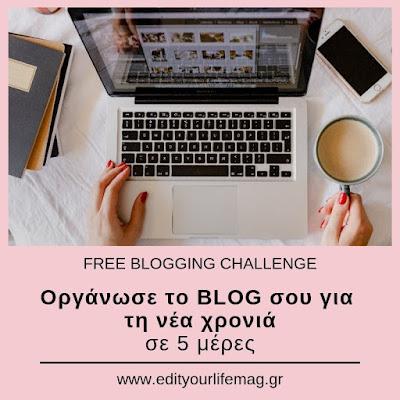Οργάνωσε το blog σου σε 5 μέρες