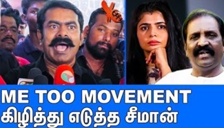 Seeman Latest Speech About Me Too Movement | Naam Tamilar Katchi | Chinmayi