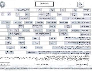 درجات وظيفية في وزارة الزراعة / دائرة الثروة الحيوانية