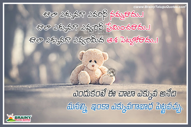 quotes about life in Telugu, Telugu Quotes, inspirational best words in Telugu