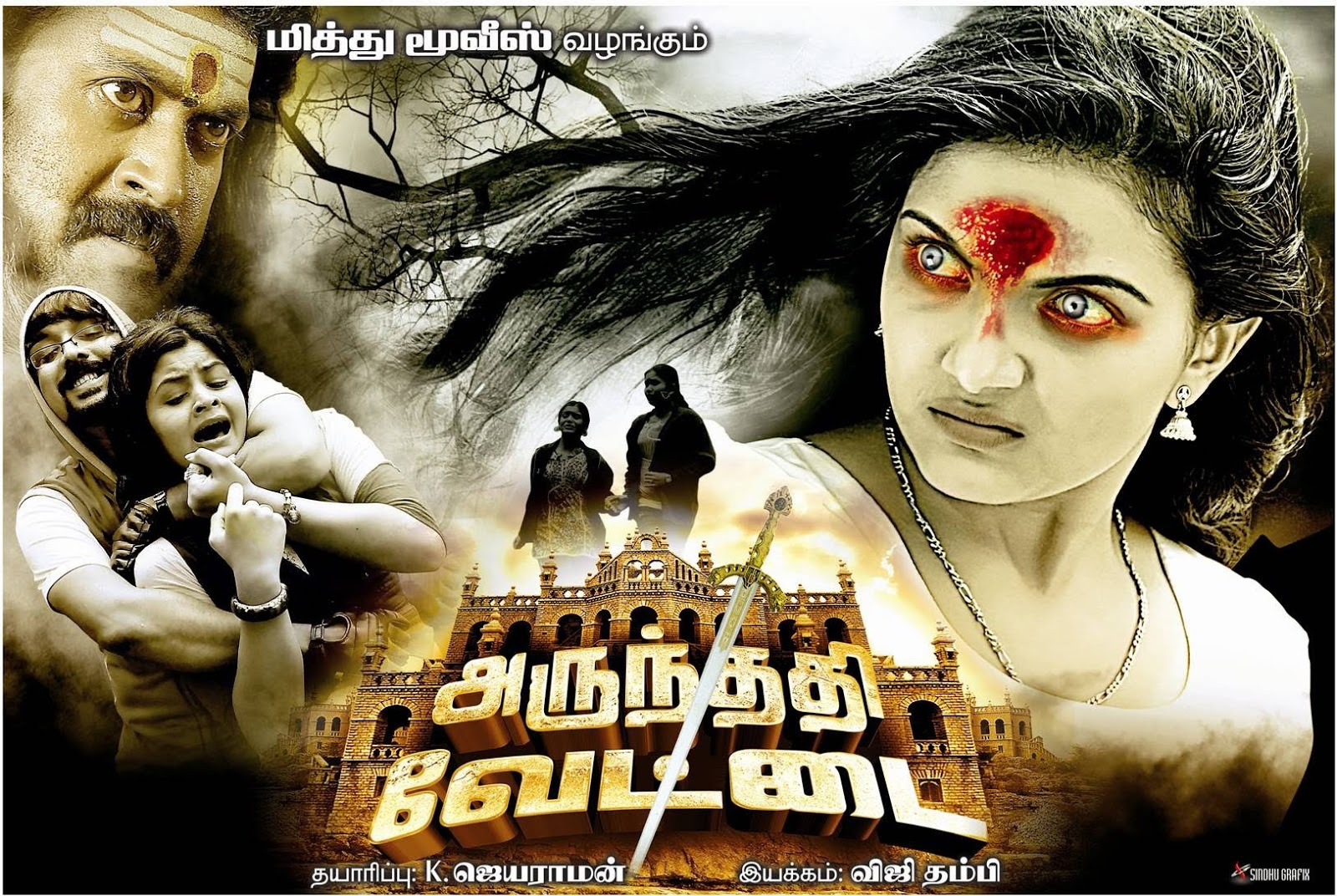 download image tamil full movies pc android iphone and ipad