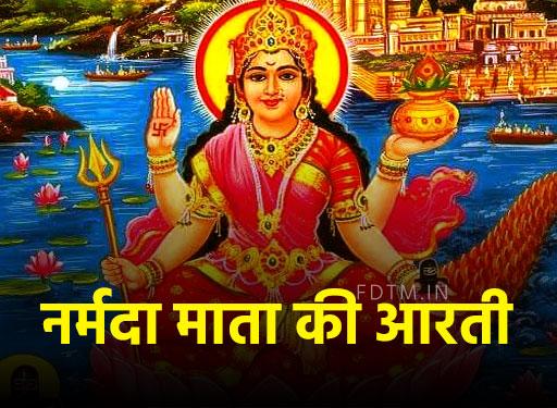 narmada mata aarti in hindi