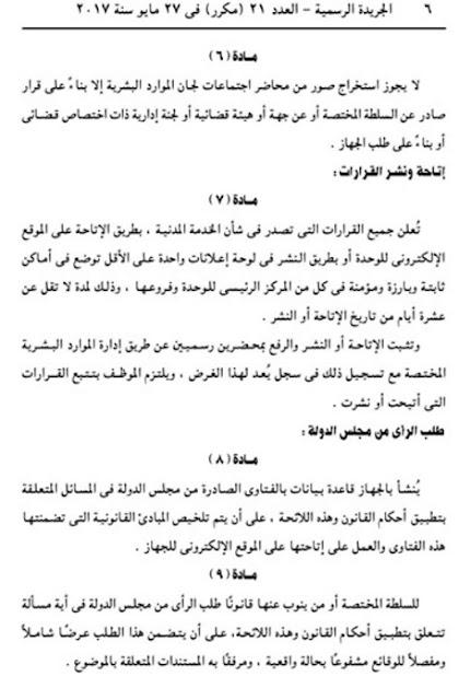 نصوص اللائحة التنفيذية لقانون الخدمة المدنية / المنشور بتاريخ اليوم 28/5/2017
