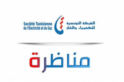 مناظرات الإنتداب الخارجي للشركة التونسية للكهرباء والغاز