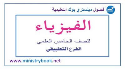 كتاب الفيزياء للصف الخامس التطبيقي 2018-2019-2020-2021