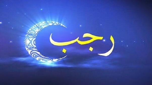 Inilah 3 Keistimewaan Bulan Rejab Yang Harus Diketahui Semua Muslimin