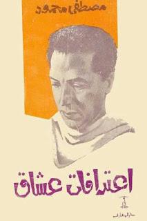 كتاب اعترافات عشاق pdf