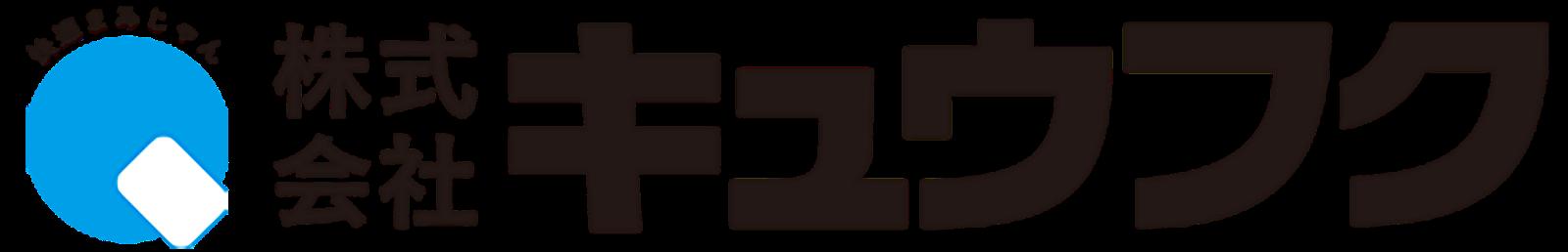 株式会社キュウフク|福岡県と九州近郊エリア|全自動麻雀卓の販売・レンタル・修理