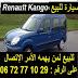 سيارة رونو كانغو RENAULT KANGOO للبيع