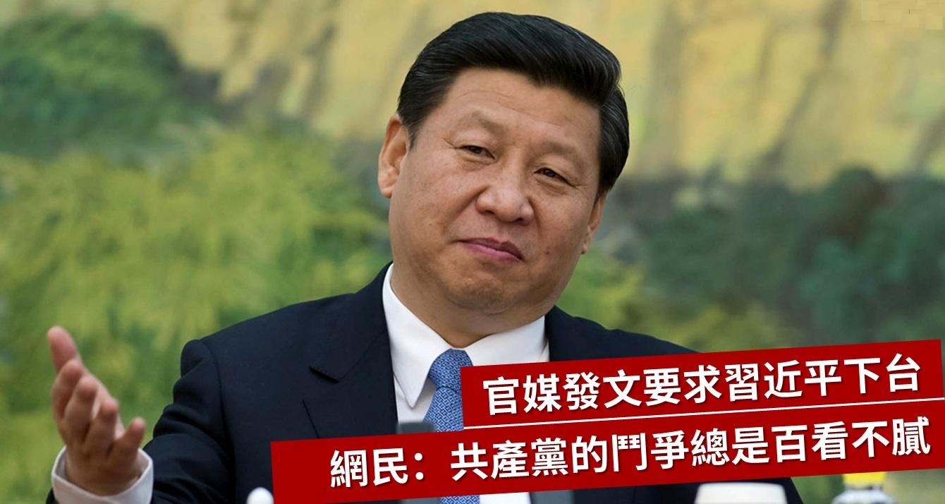 中國茉莉花革命: 習近平的「假硬」與「真爛」