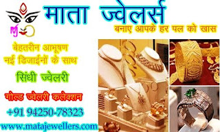 Sindhi jewelry, best sidhi jewelers, Sindhi jewelry in   Ujjain, sindhi jewelry in Indore, Sindhi Jewelry in India, Antique sindhi jewelry, Traditional sindhi jewelry