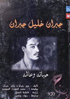 تحميل كتاب جبران خليل جبران -حياته وعالمه pdf