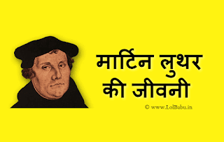 मार्टिन लुथर की जीवनी | Martin Luther Biography In Hindi