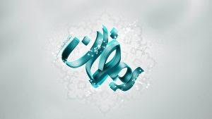 Ramadan Mubarak Whatsapp Images