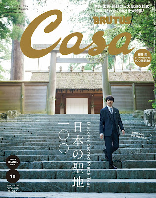 Casa BRUTUS (カーサ ブルータス) 2019年12月号 zip online dl and discussion
