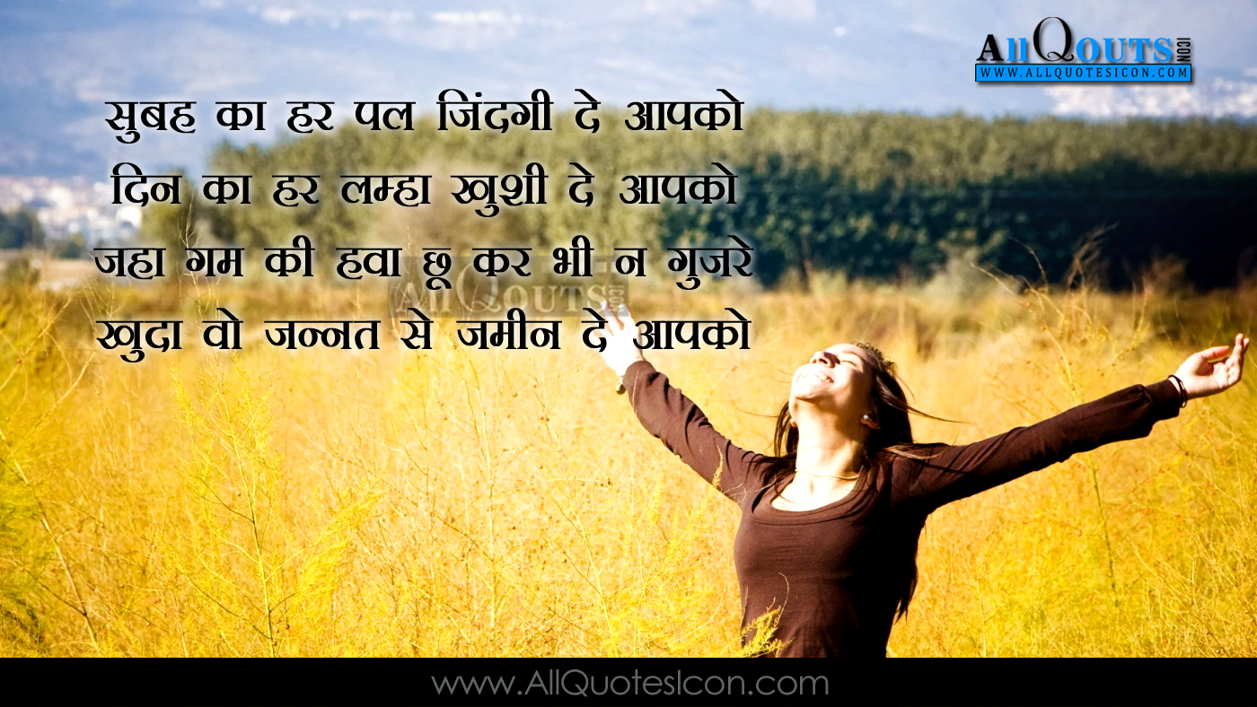 Beautiful Life Quotes In Hindi Hd Wallpapers Best Relationship