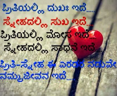 Feeling Disappointed Kannada Love Pictures Wwwpicturesbosscom