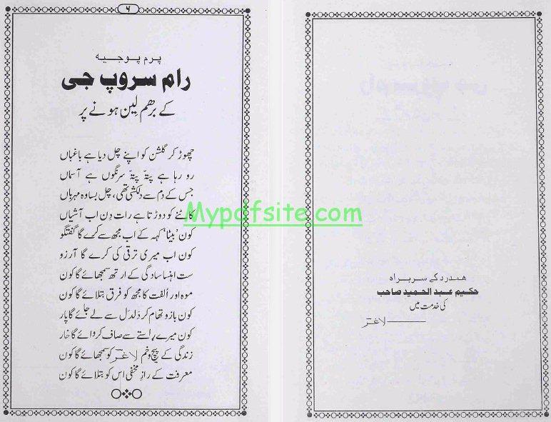 laghar-ke-dohey book