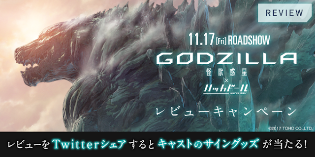 『GODZILLA 怪獣惑星』×ハッカドール レビューキャンペーン