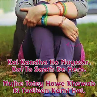 2 Line Shayari,SMS In Urdu And Hindi With Images & Lovely Pics