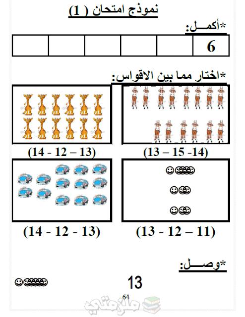 كتاب تعليم الرياضيات لرياض الاطفال