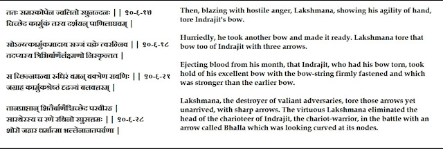 warrior laxmana archery