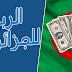 للجزائريين : ربح المال من الانترنت و سحب المال عبر ccp + فليكسي لجميع الشبكات