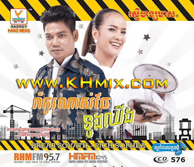 [Album] RHM CD Vol 576 | Happy Khmer New Year 2017