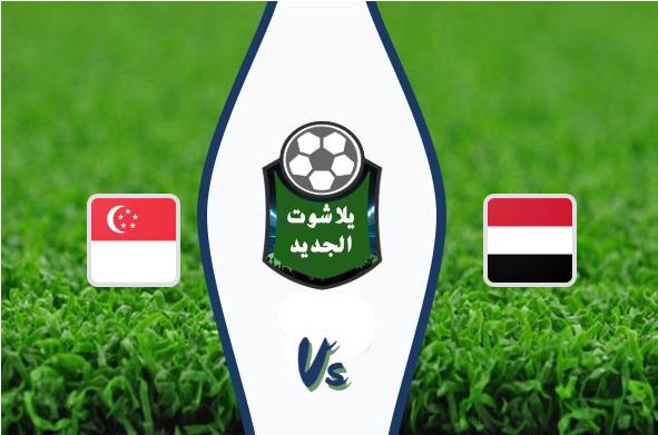 نتيجة مباراة اليمن وسنغافورة اليوم 19-11-2019 تصفيات آسيا المؤهلة لكأس العالم 2022