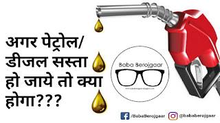 पेट्रोल डीज़ल के दाम कम हो गए तो क्या फायदा और क्या नुकसान