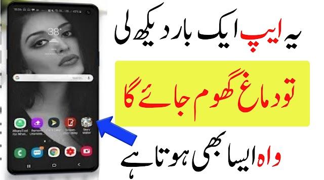 Best And Mindblowing App Of 2019 - Apk Urdu
